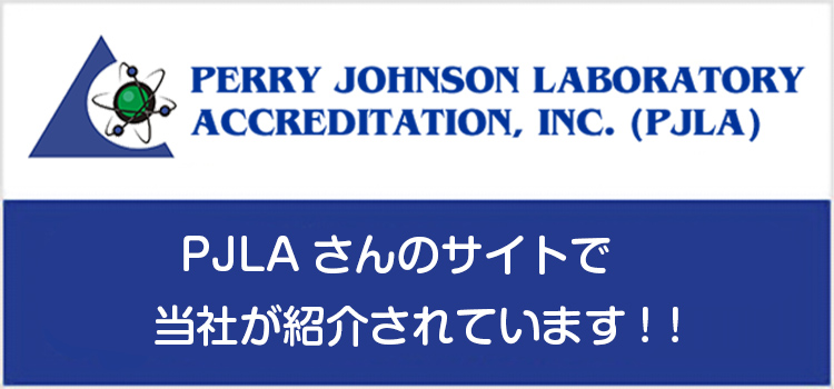 PERRY JOHNSON LABORATORY ACCREDITATION, INC.(PJLA)